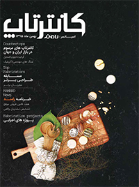 pdf catalog Ramand Magazine
