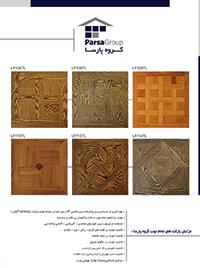 ترمووود - چوب ترمو iranArchitectspdf catalog Parquet