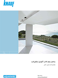 pdf catalog Aqua Panel Skylight